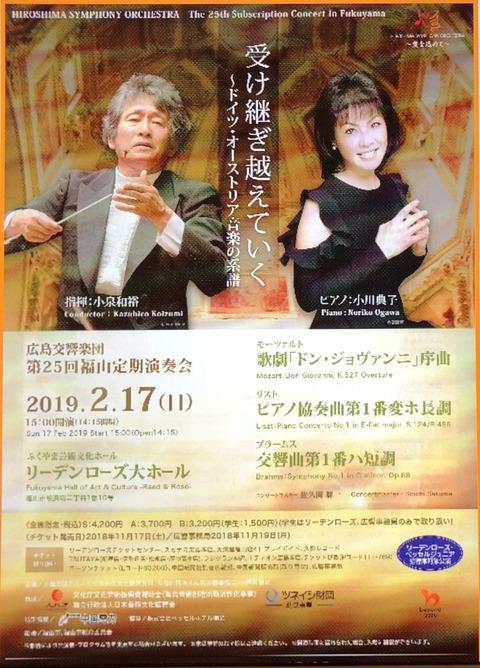 広島交響楽団_第25回福山定期_20190217