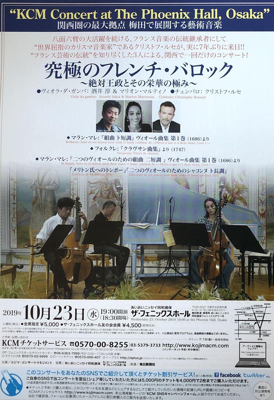 オケ以外 : あーと屋のほぼ大阪クラシック演奏会気まま日記