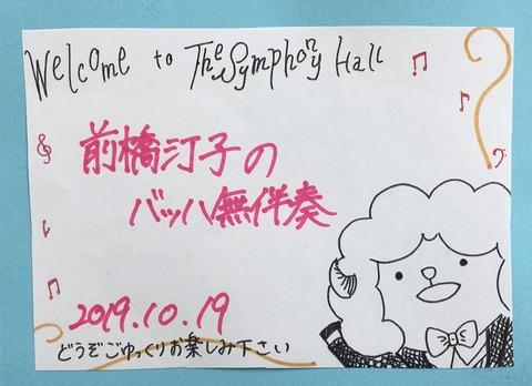 20191019_前橋汀子_バッハ無伴奏_3