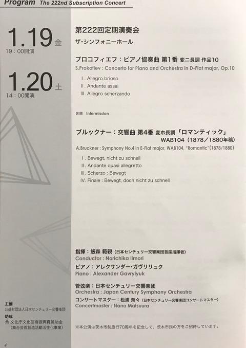 日本センチュリ_第222回定期_20180120