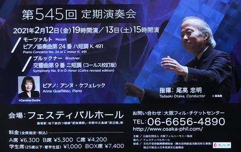 20210212_大阪フィル定期_こっち