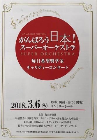 がんばろう日本スーパーオーケストラ_20180306