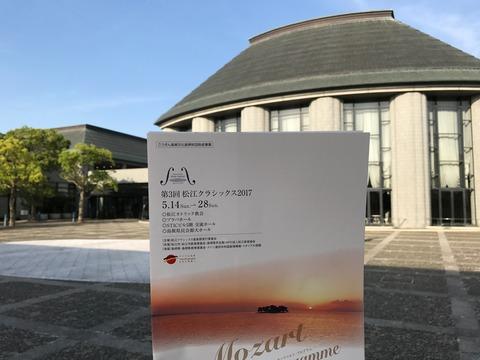 松江クラシック_20170520