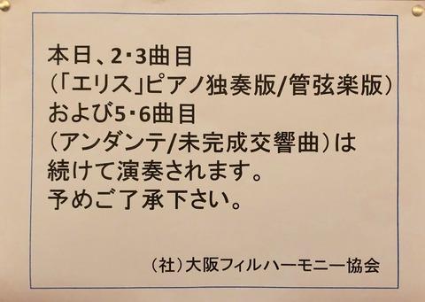 20190927_大阪フィル_531回定期_1