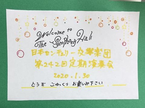20200130_日本センチュリー定期_1