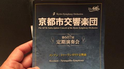 京都交響楽団_20161127