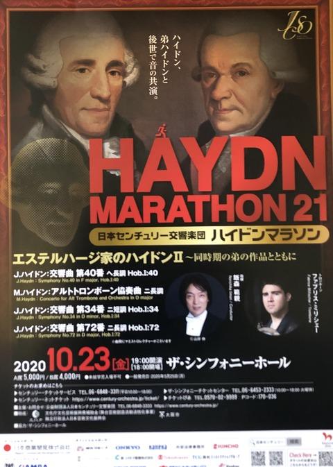 20201023_日本センチュリー_ハイドンマラソン