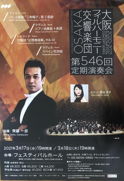 20210317_大阪フィル定期 (2)
