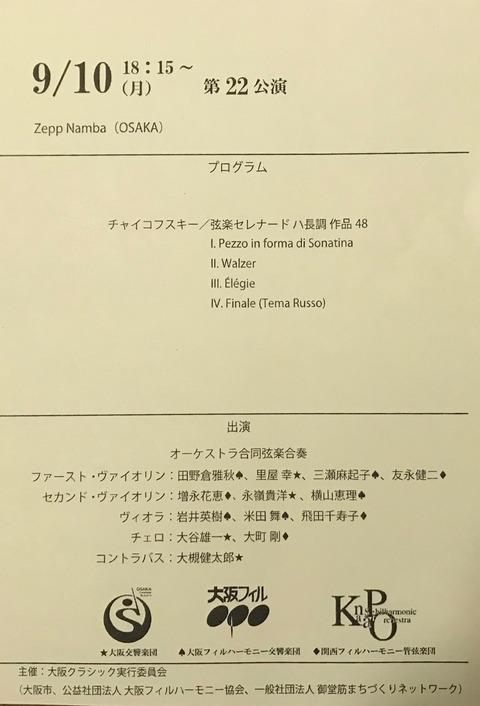 大阪クラシック2018 第22公演