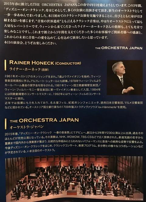 ザ・オーケストラ・ジャパン・2_20180321