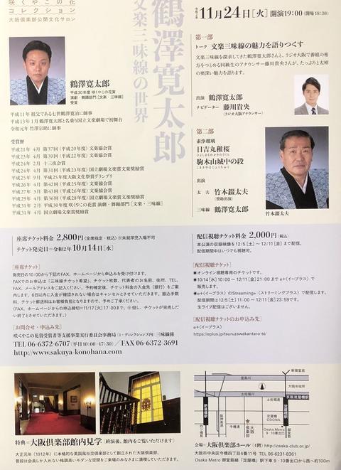 20201124_文楽_大阪倶楽部_2