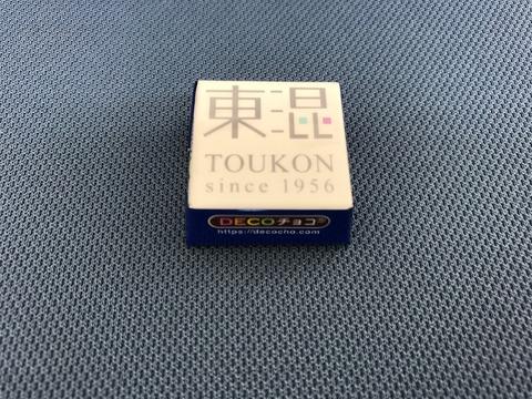 東京混声合唱団_第22回いずみ定期_60周年記念チョコ_20170830