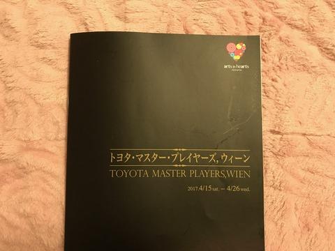 トヨタマスタープレーヤーズ_20170415