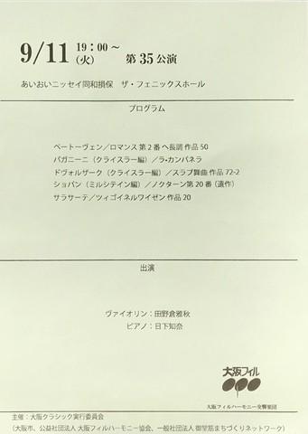 大阪クラシック2018 第35公演