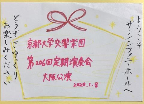 20200108_京大オケ_1