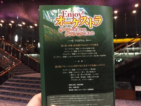 Enjoyオーケストラ_20170209