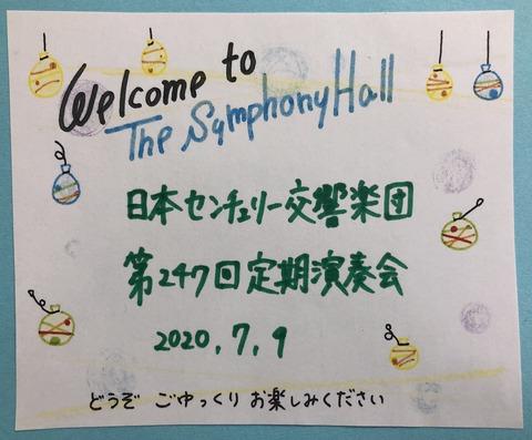 20200709_日本センチュリー_247回
