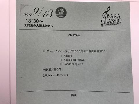 大阪クラシック2017_第46公演