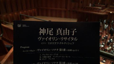 神尾真由子_2016年11月