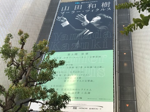 日本フィル_山田和樹2_20170604