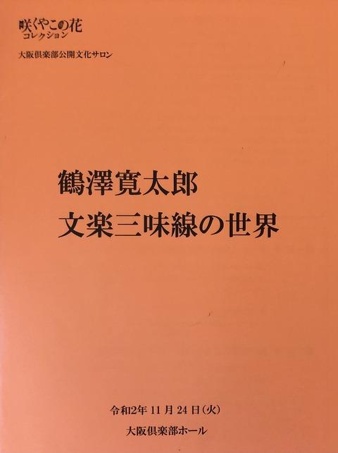 20201124_文楽_パンフ