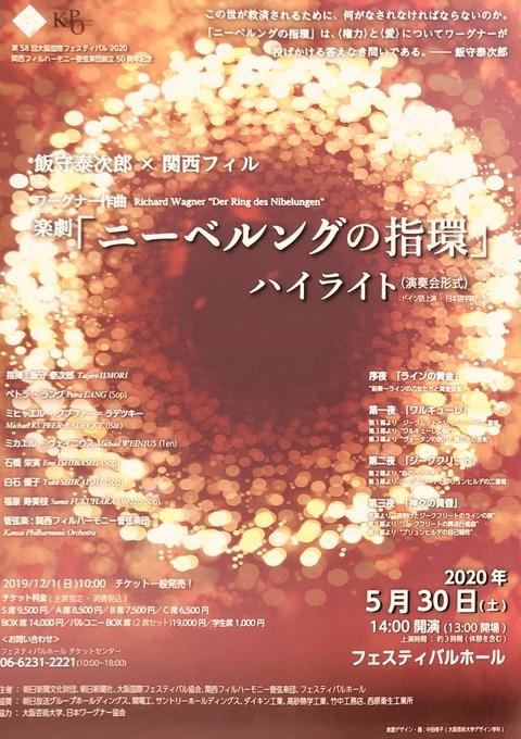 20200530_関西フィル_指輪
