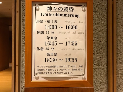 神々の黄昏_20171011