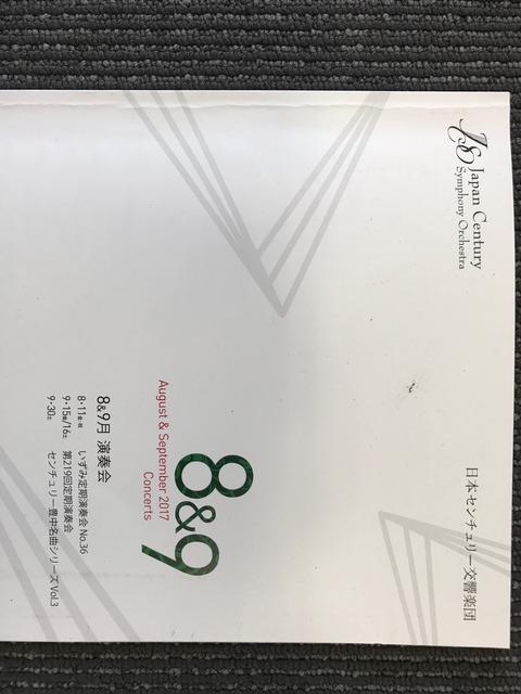 日本センチュリー_いずみ定期第36回_20170811
