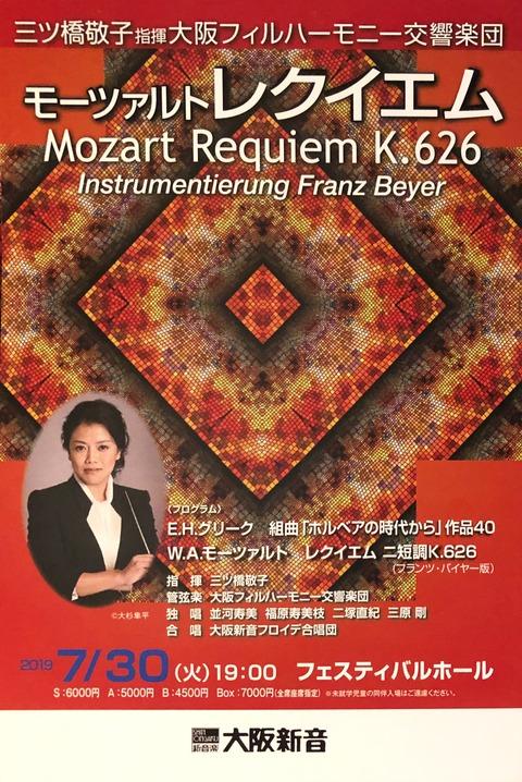 20190730_大阪新音フロイデ合唱団‗フェス