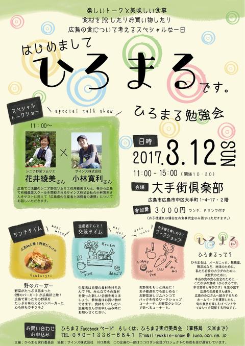 ひろまる交流会チラシ-01