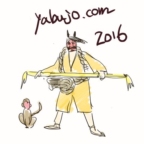 2016yabu