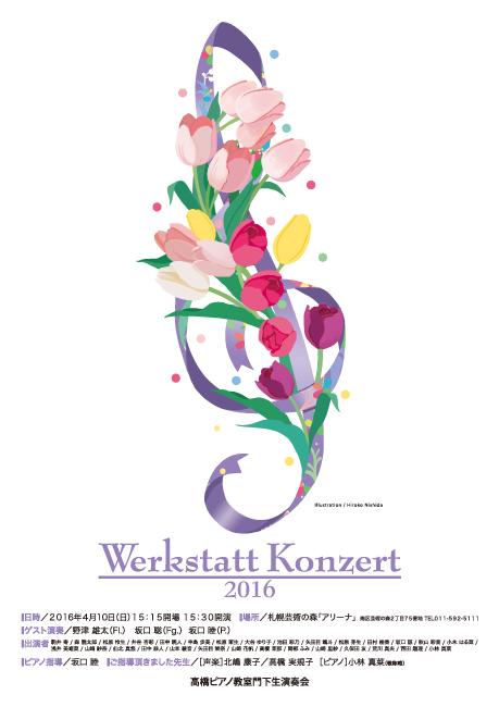 2016-piano-recital-poster