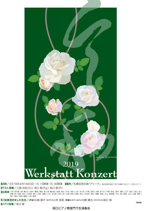 2019 piano recital poster