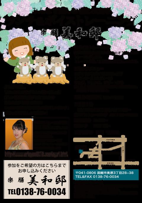 みわ邸2018-6-27