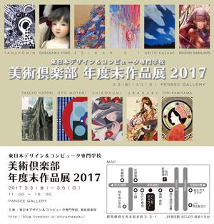 美術部部展2017DMolのコピー