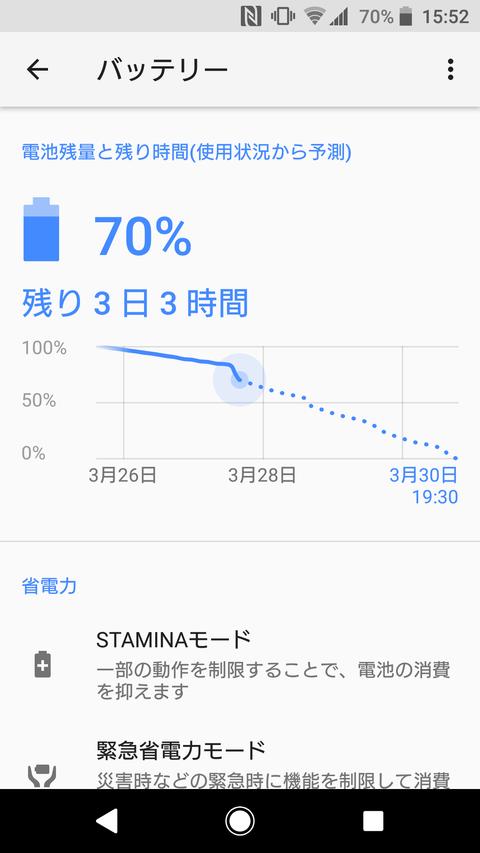 Screenshot_20180327-155229