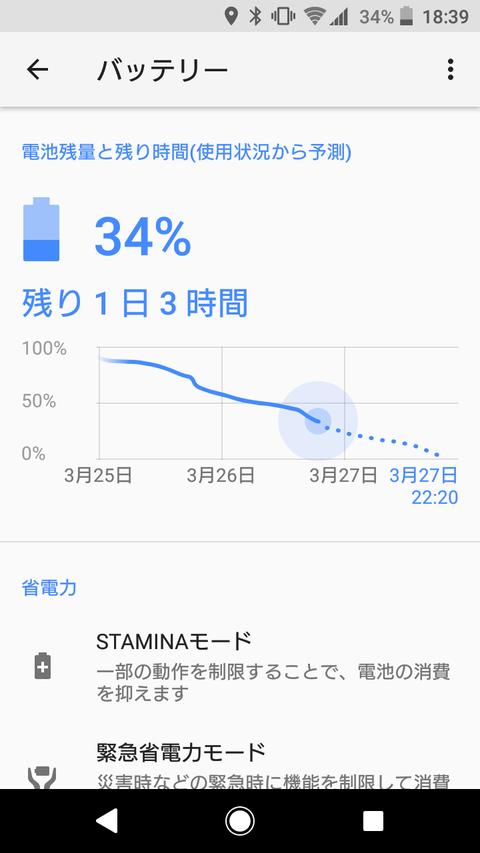 Screenshot_20180326-183952