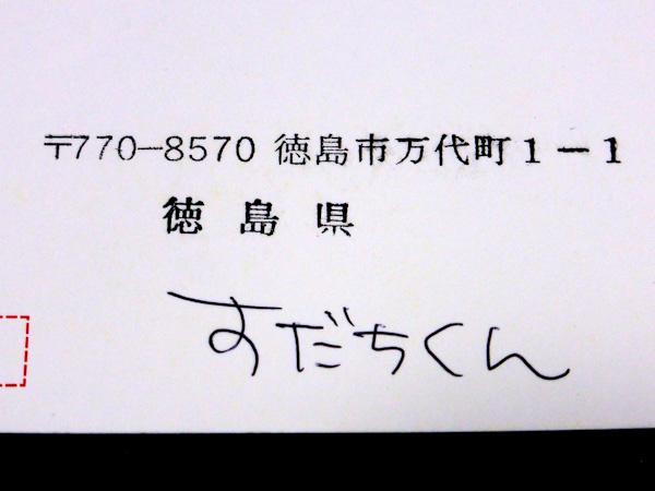 徳島県マスコットキャラクター すだちくん 年賀状 2015