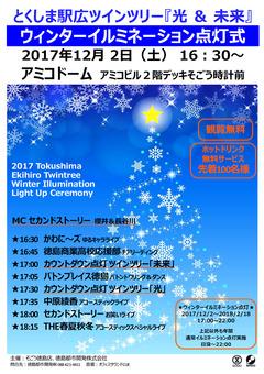 徳島県徳島市 徳島駅前 ウィンターイルミネーション 2017