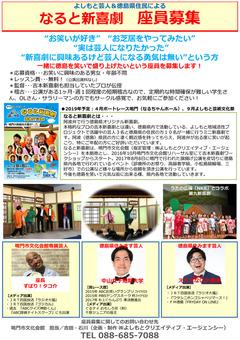 徳島県鳴門市 鳴門市文化会館 なると新喜劇 2019