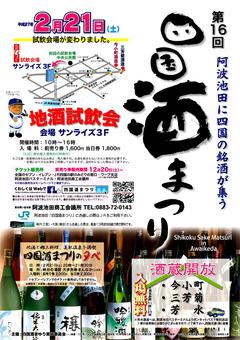 徳島県三好市 阿波池田 第16回 四国酒まつり 2015