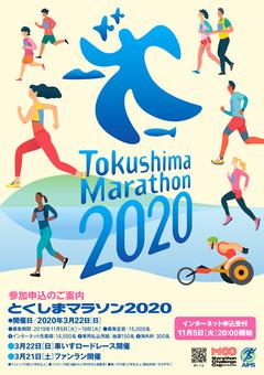 徳島県 とくしまマラソン 2020