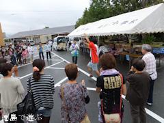 藍住町農業振興祭 2013