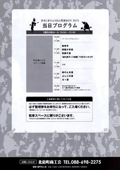 徳島県 北島町 きたじま ひょうたん 阿波おどり 2015