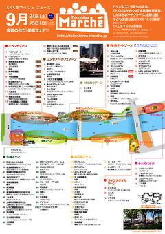 徳島県徳島市 とくしまマルシェ 2016年9月25日