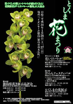 徳島県徳島市 イオンモール徳島 とくしま花まつり 2019