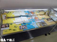 NHK ドラマチック 四国展 ウェルかめ