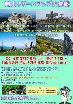 徳島県三好市 剣山クリーンアップ大作戦 2019