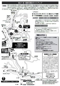 徳島県吉野川市美郷 高開石積みライトアップ 2018