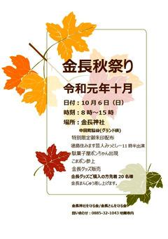 徳島県小松島市 金長神社 金長秋祭り 2019